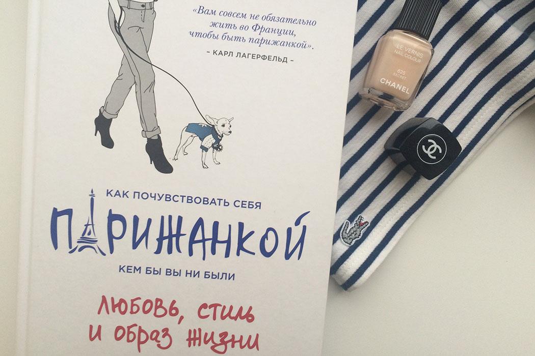 книга-парижанка